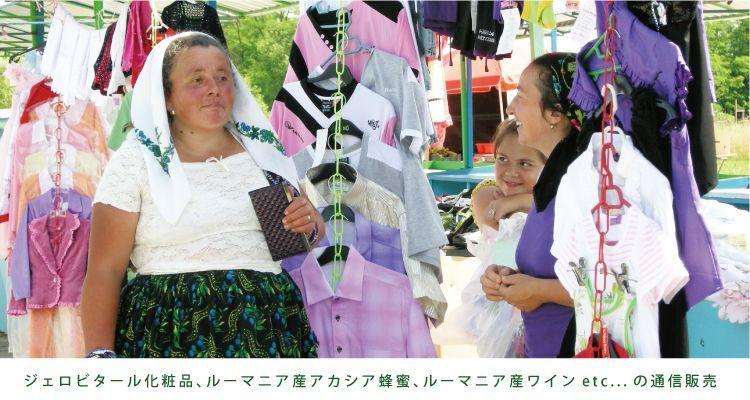 地方で民族衣装を売るルーマニア人の女性たち