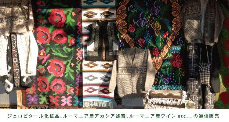 ルーマニア地方の土産屋に並ぶ伝統織物や民族衣装