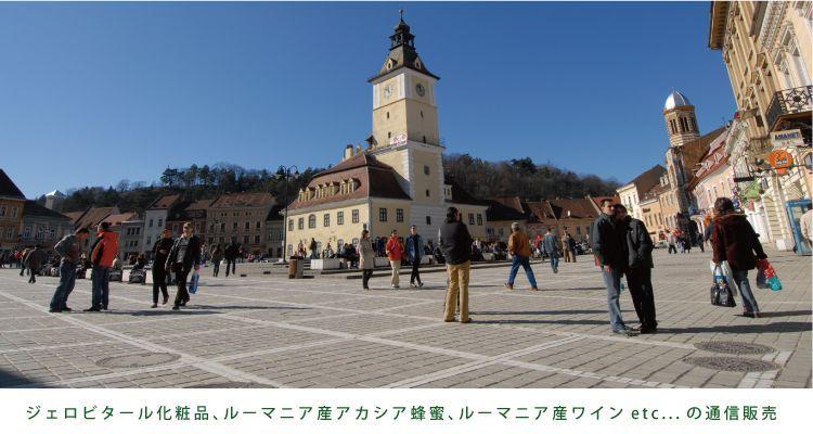 ルーマニアのブラショフの街の中央にある広場