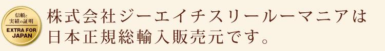 ジーエイチスリールーマニアはジェロビタール化粧品の日本正規総輸入販売元です