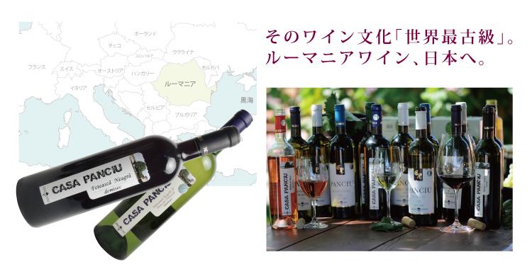 そのワイン文化「世界最古級」。ルーマニアワイン、日本へ。
