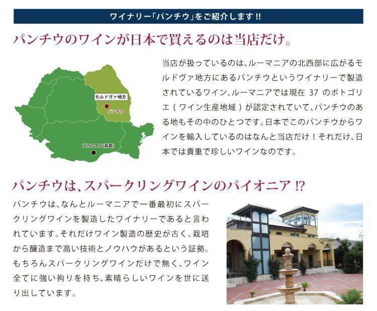 ワイナリー「パンチウ」のワインを日本で唯一輸入しています