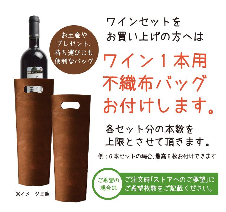 ワインセットをお買い上げの方へはワイン1本用不織布バッグをお付けします