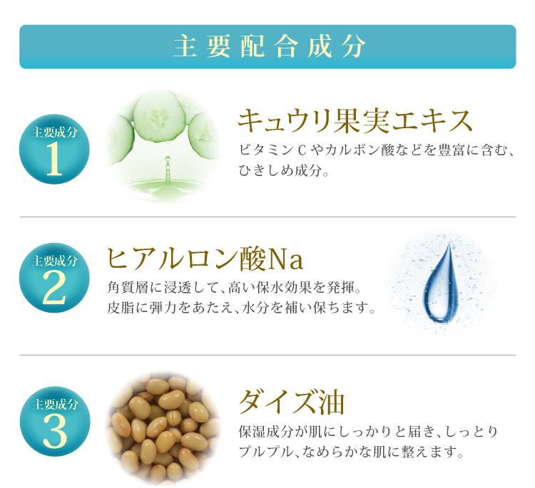 ジェロビタールH3クレンジングミルク主要成分
