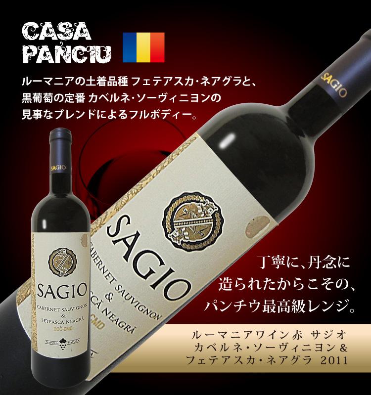 ルーマニアワイン赤 サジオ カベルネ・ソーヴィニヨン&フェテアスカ・ネアグラ 2011
