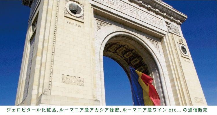 青空の下ルーマニア国旗がはためくルーマニア凱旋門