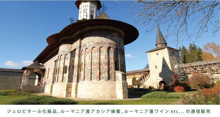 ルーマニア5つの修道院のひとつスチェヴィツァ修道院