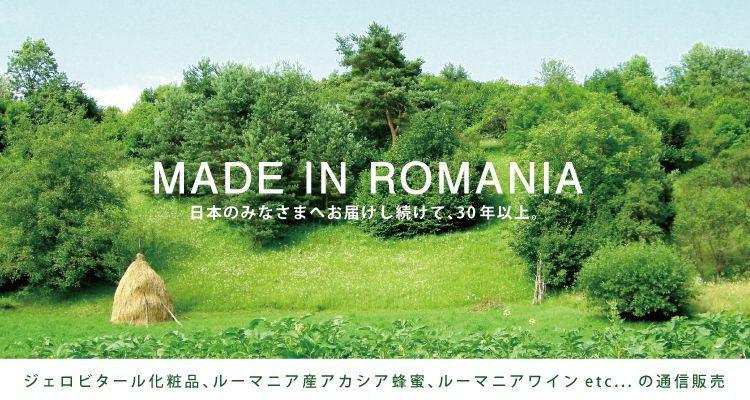MADE IN ROMANIA 日本のみなさまへお届けし続けて、30年以上。