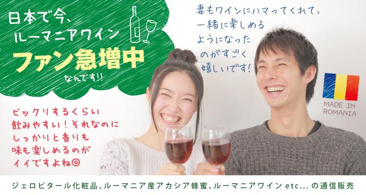 日本で今、ルーマニアワインファン急増中なんです!!