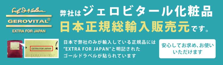弊社はジェロビタール化粧品日本正規総輸入販売元です