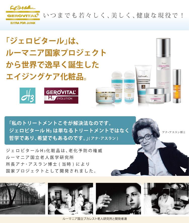 「ジェロビタール」は、ルーマニア国家プロジェクトから世界で逸早く誕生したエイジングケア化粧品。