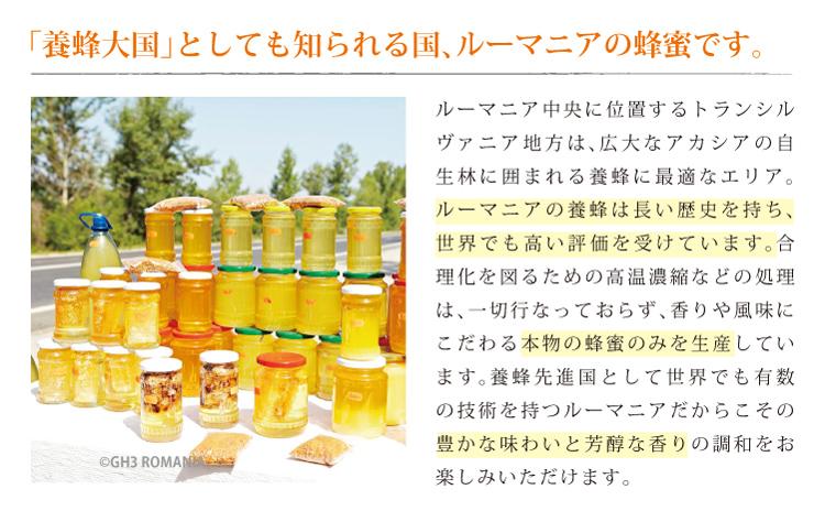 「養蜂大国」としても知られる国、ルーマニアの蜂蜜です