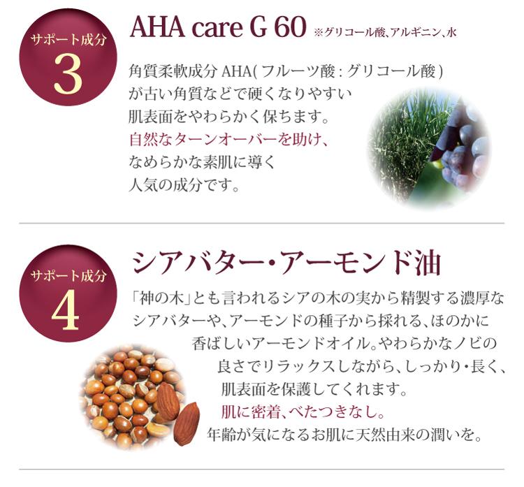 AHA care G60とシアバター・アーモンド油