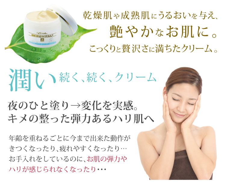 乾燥肌や成熟肌に潤いを与え、艶やかななお肌に。こっくりと贅沢さに満ちたクリーム。