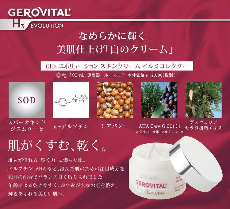 ジェロビタールH3エボリューションスキンクリームイルミコレクター商品画像